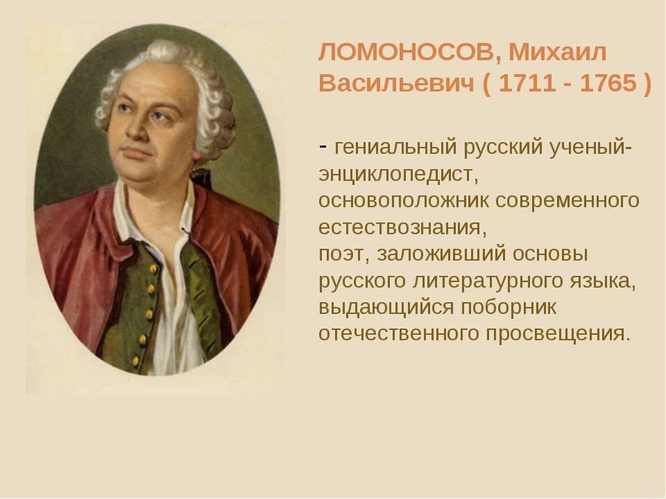 Жизнь и творчество ломоносова :: syl.ru