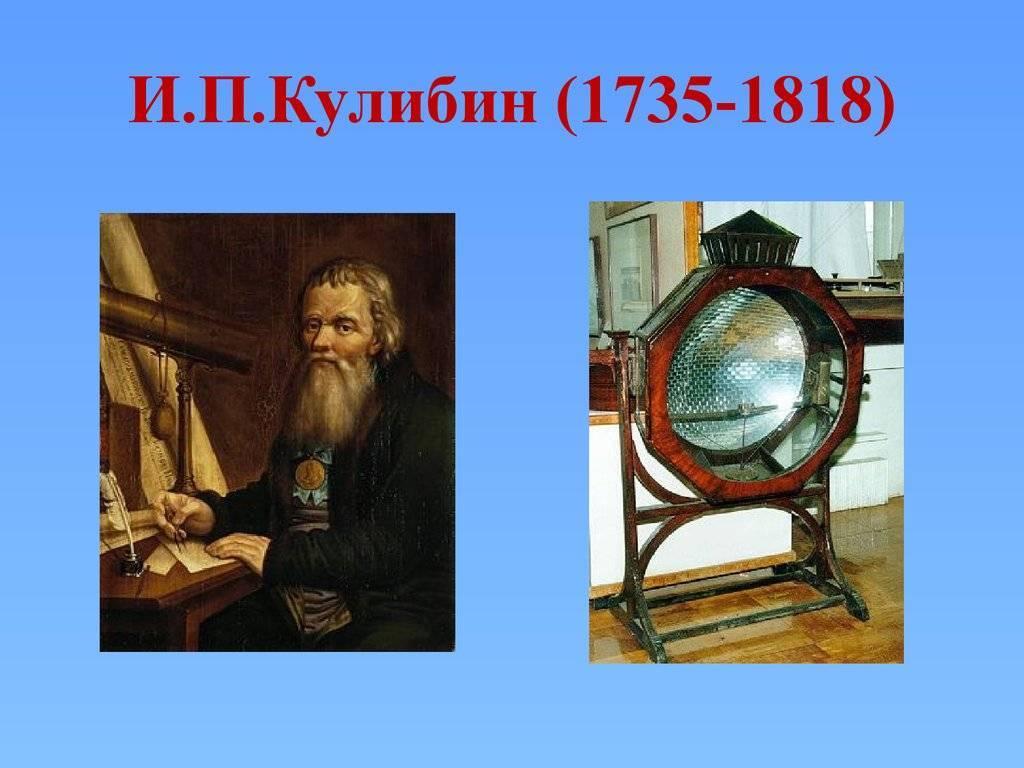 Иван кулибин: изобретатель, строитель, любитель женщин и поэт
