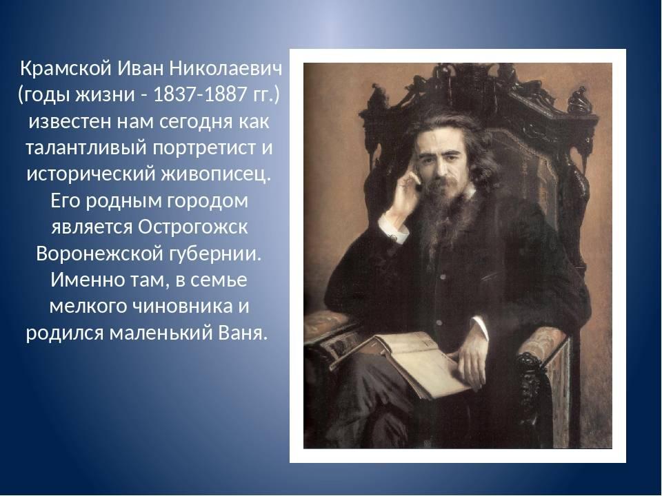 Крамской иван николаевич - вики