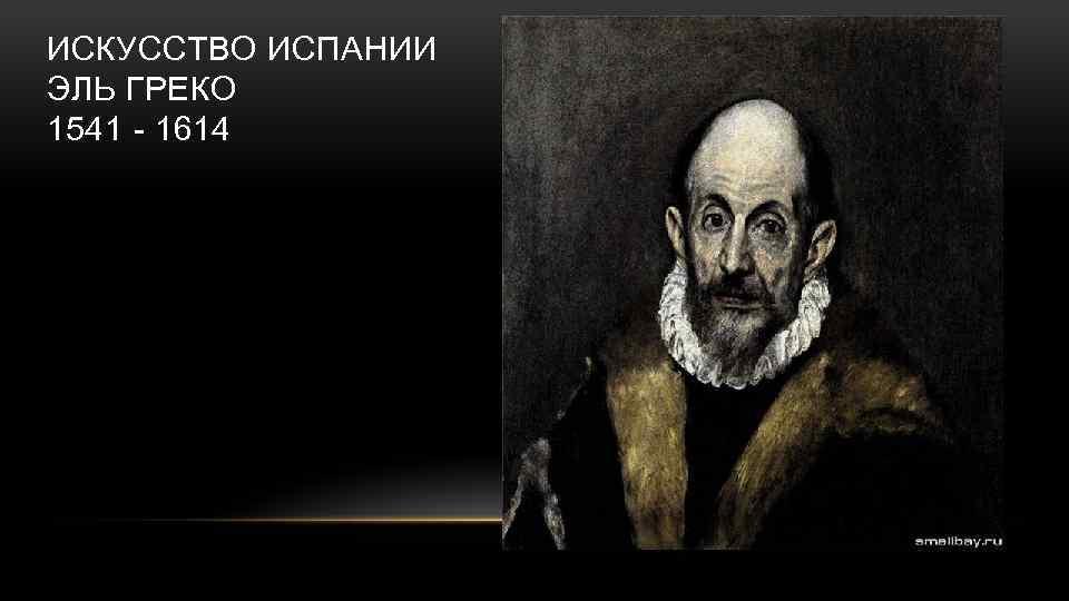 Эль греко: жизнь и творчество художника