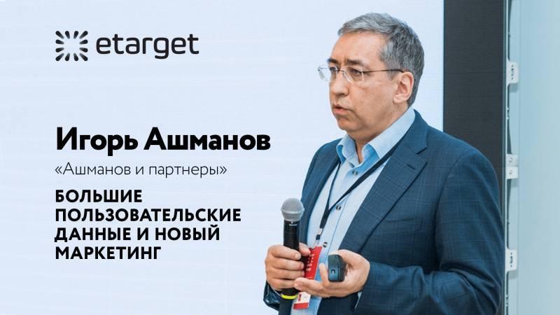 Ашманов игорь станиславович