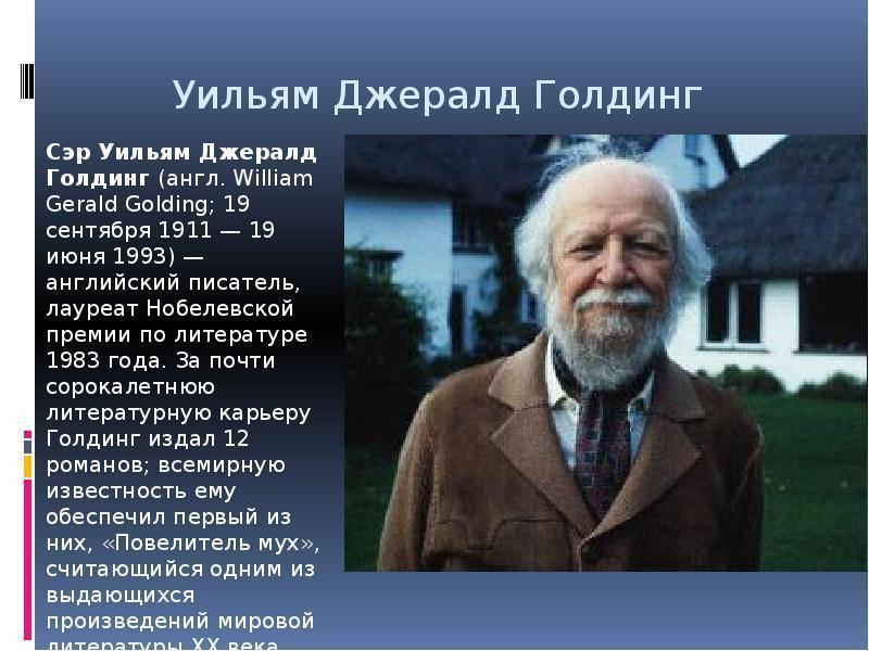 Голдинг (golding), уильям. лауреаты нобелевской премии. наука и техника