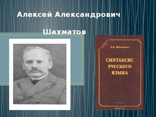 Шахматов, алексей александрович