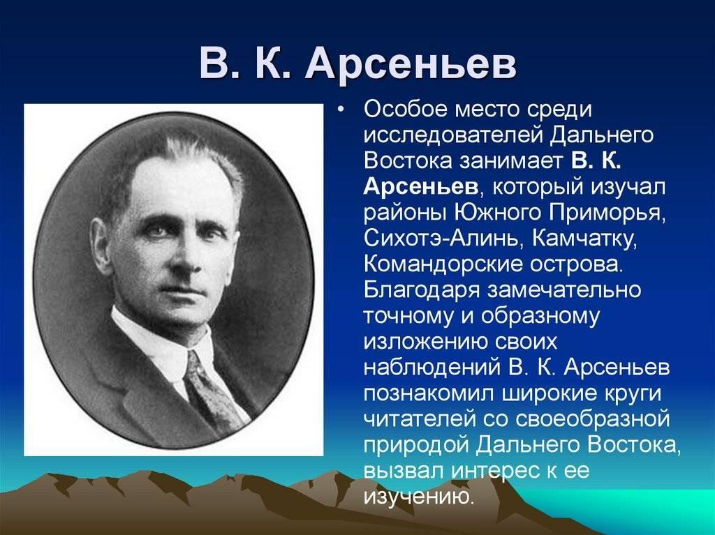 Из неизданных дневников в.к.арсеньева. владимир клавдиевич арсеньев