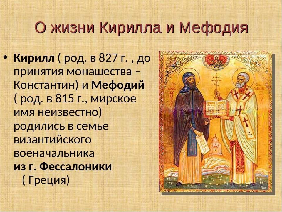 Святые кирилл и мефодий – житие и биография братьев, деятельность и учения, дни памяти