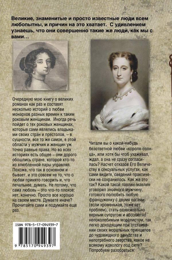 Самые интересные биографии в истории: а вы догадывались?