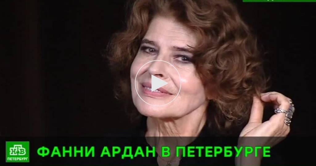 Любовь и дети фанни ардан. кинозвезды. плата за успех