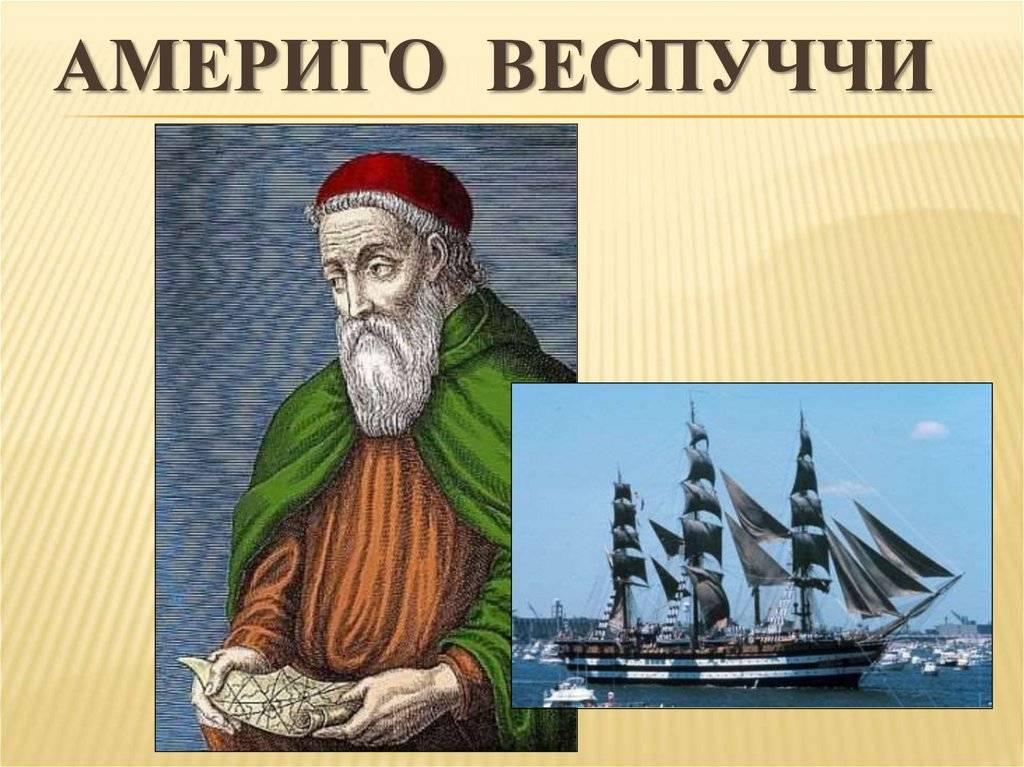 Америго веспуччи: открытия, которые совершил флорентийский путешественник | tvercult.ru