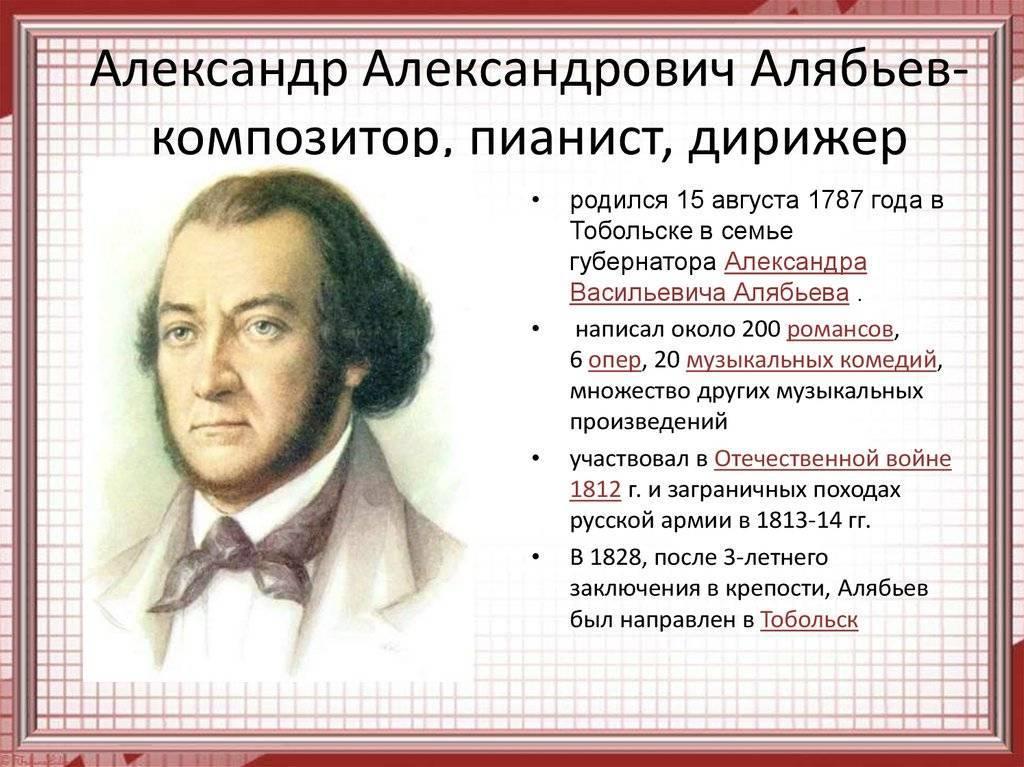 Алябьев, александр александрович — википедия