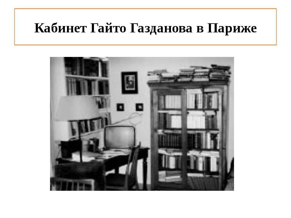 Основные даты жизни и творчества гайто газданова
