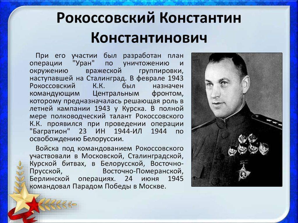 Рокоссовский: биография, личная жизнь, семья и дети, военная карьера, боевые заслуги, фото :: syl.ru