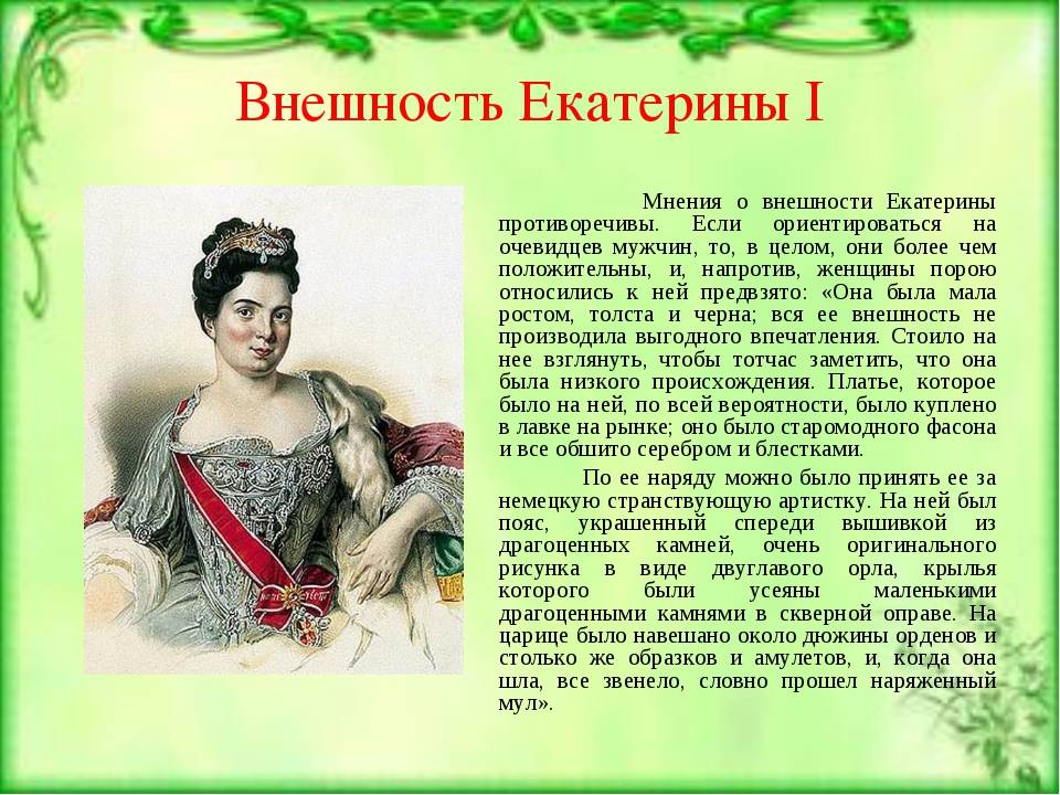 Императрица екатерина 2: годы жизни и правления, биография и обстоятельства восшествия на трон, важные реформы