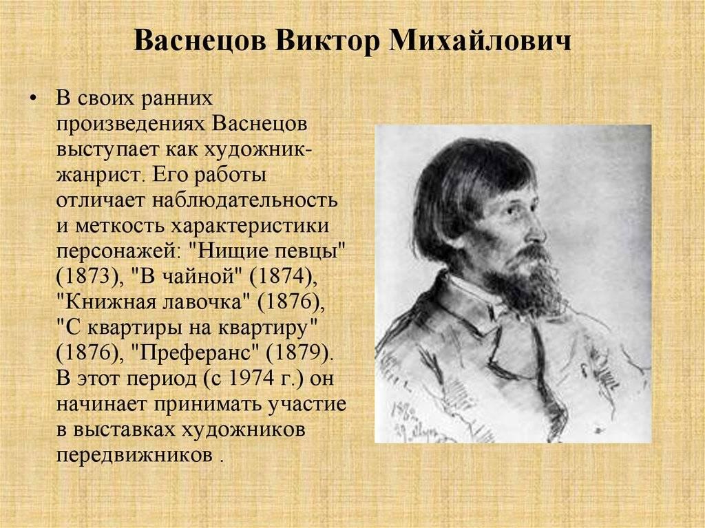 Биография васнецова виктора михайловича