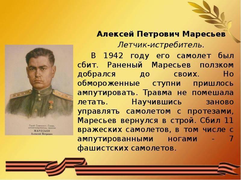 Алексей петрович маресьев — биография. факты. личная жизнь