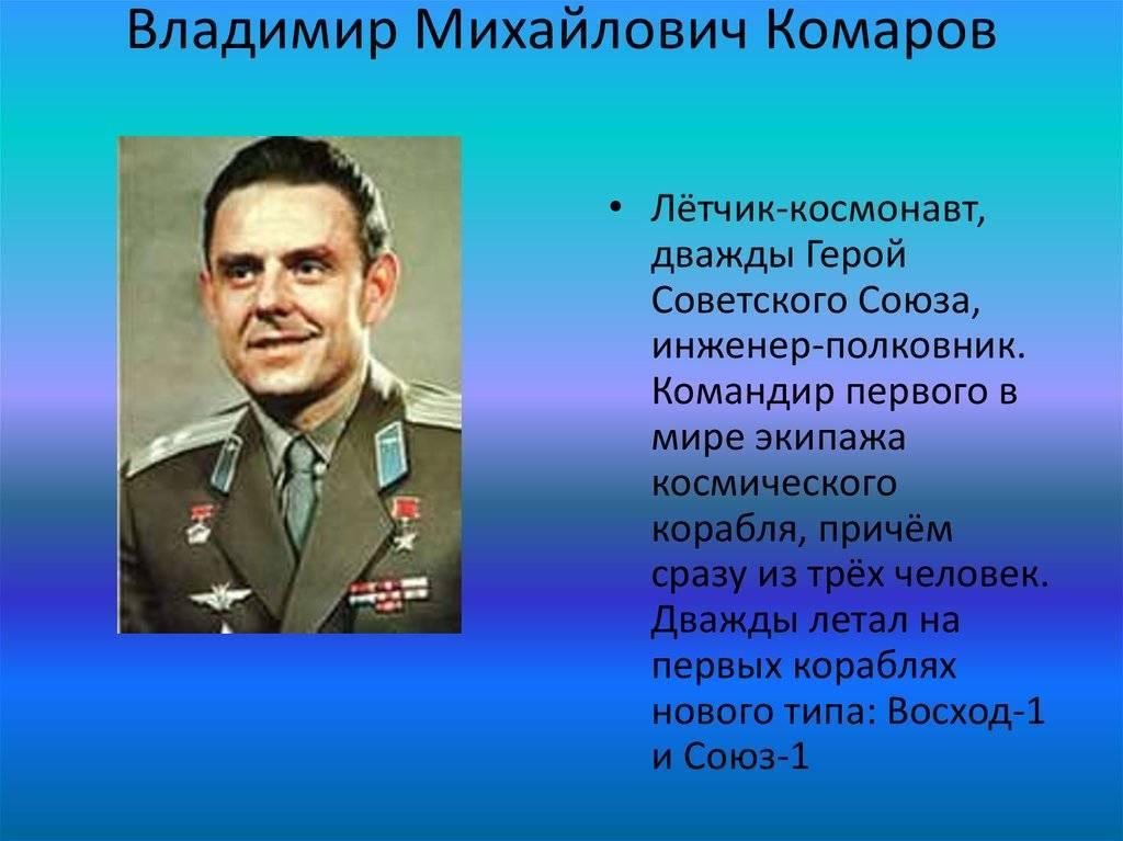 Космонавт владимир михайлович комаров, биография | сайт про космос и вселенную