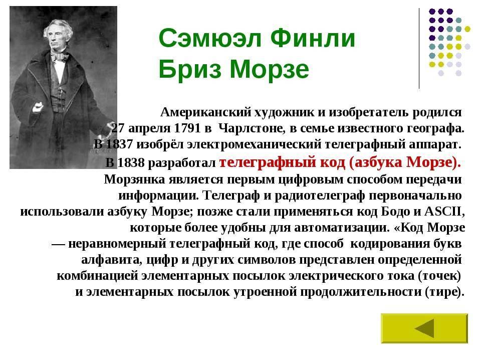 Сэмюэл морзе википедия
