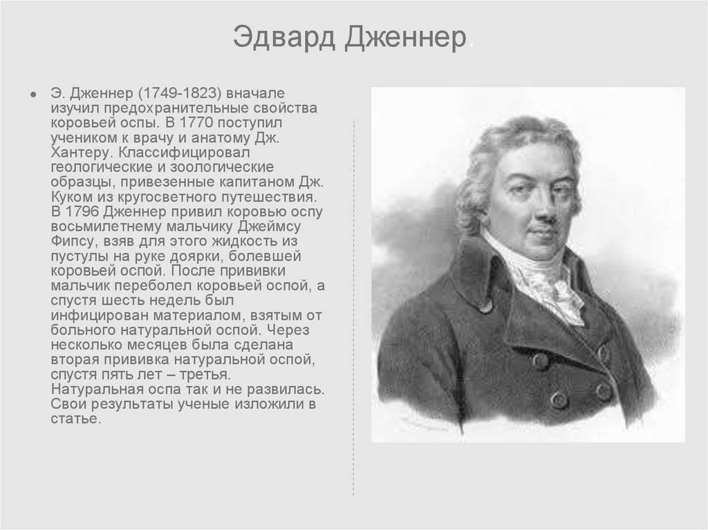Дженнер, эдвард • ru.knowledgr.com