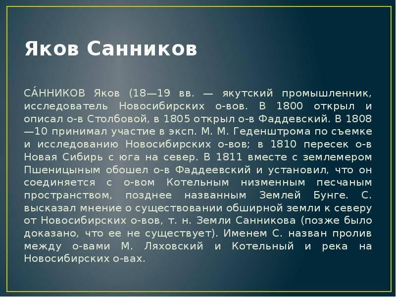Евгений санников - биография, информация, личная жизнь, фото