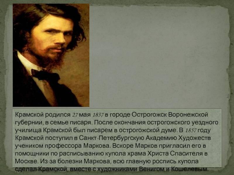 Иван крамской — гениальный художник-портретист и вдохновитель передвижников