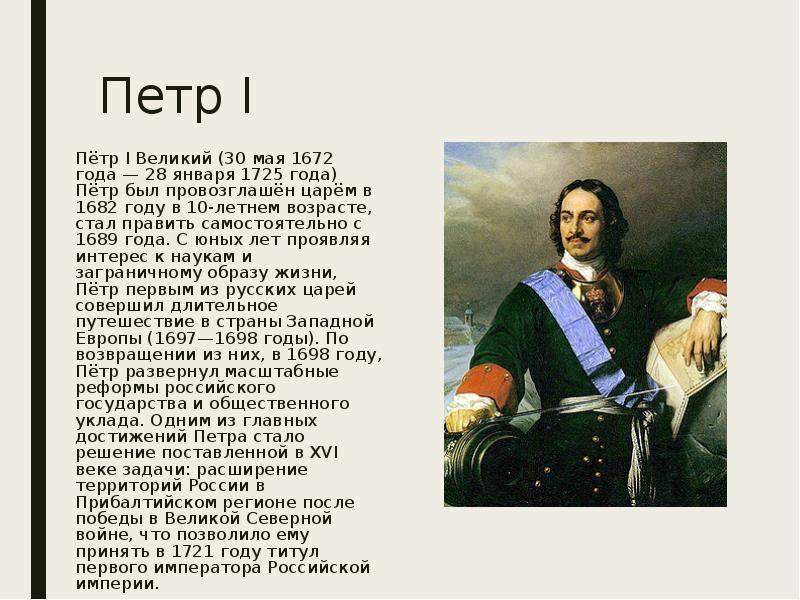Thepeson: петр первый, биография, история жизни, причины известности