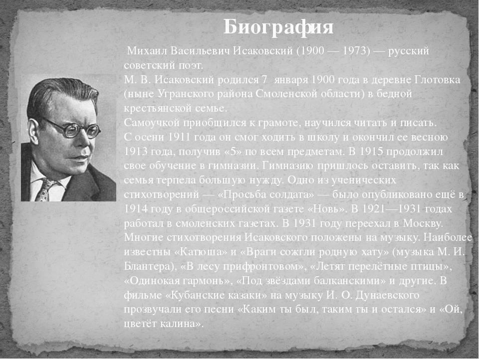 Михаил васильевич исаковский - вики