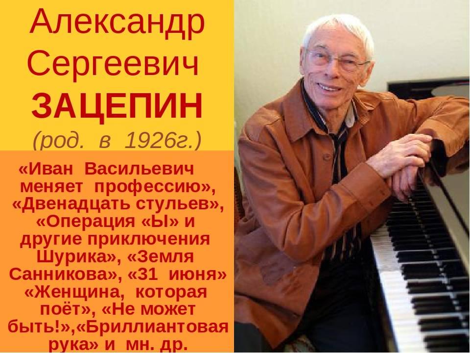 Зацепин александр сергеевич - биография, новости, фото, дата рождения, пресс-досье. персоналии глобалмск.ру.