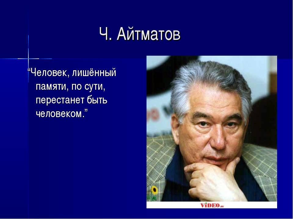 Чингиз айтматов - биография, информация, личная жизнь