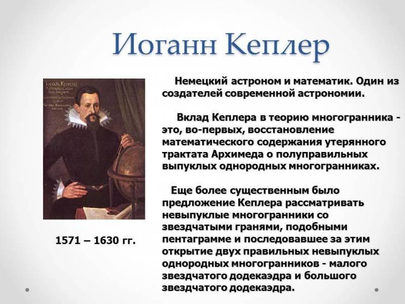Johannes kepler (иоганн keплер)
