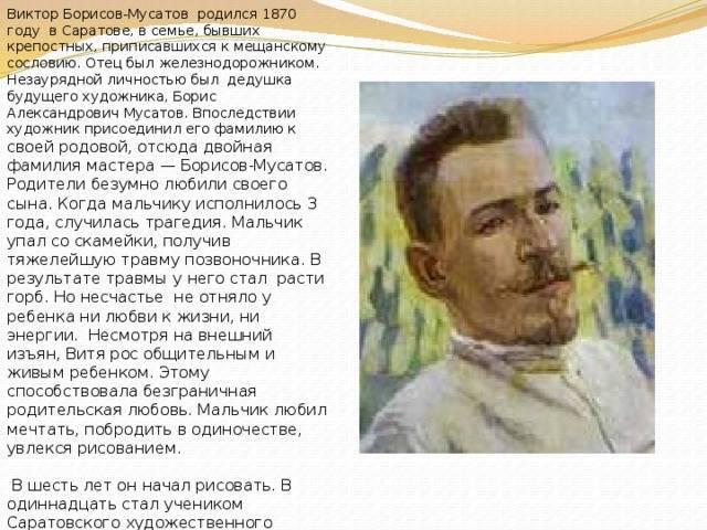 Борисов-мусатов, виктор эльпидифорович - вики