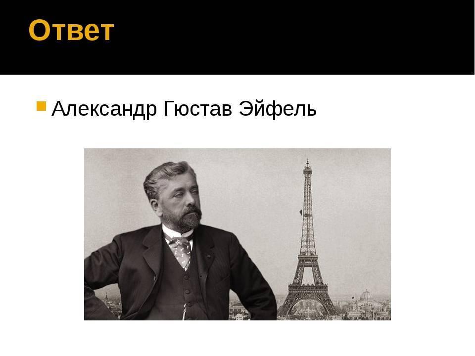 Гюстав эйфель - инженер - биография