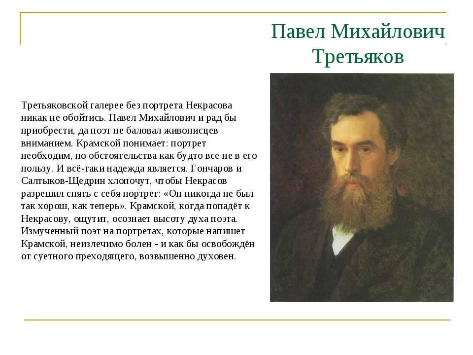 Третьяков, павел михайлович - вики