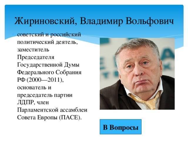 Владимир вольфович жириновский: биография, личная жизнь и деятельность - nacion.ru
