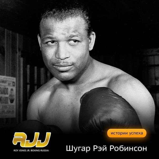 Шугар рэй робинсон. лучший боксёр человечества, коронованный чемпион