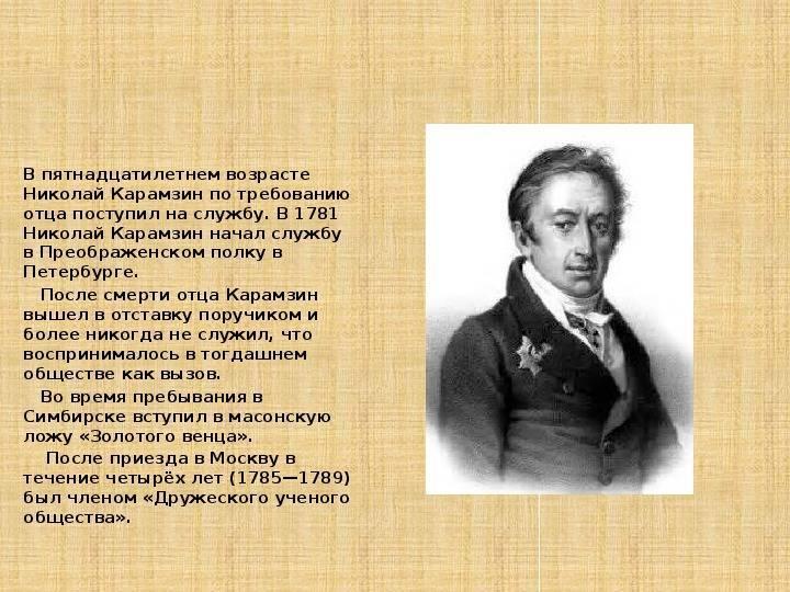 Карамзин, николай михайлович — википедия. что такое карамзин, николай михайлович