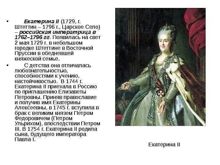 Эпоха екатерины ii: основные черты, влияние на ход истории