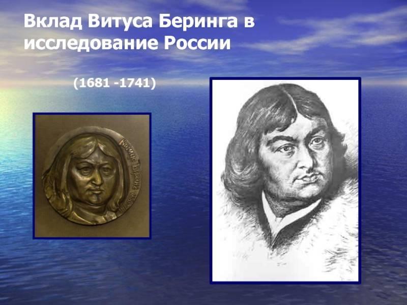 Краткая биография витуса беринга (жизнь и творчество)