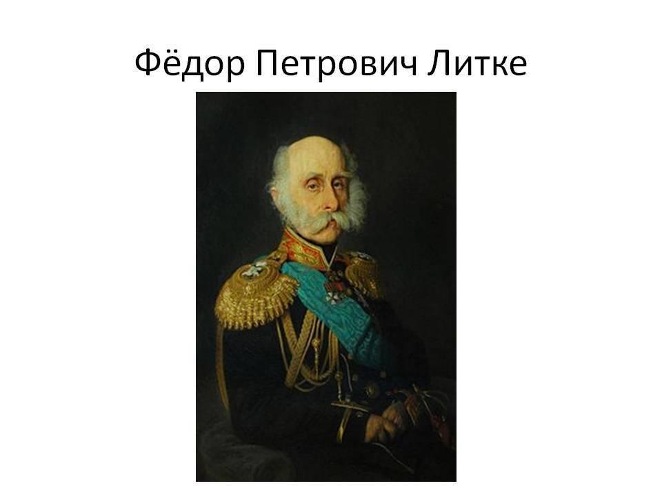 Фёдор литке - вики