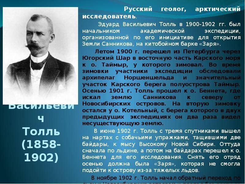 Толль, эдуард васильевич википедия