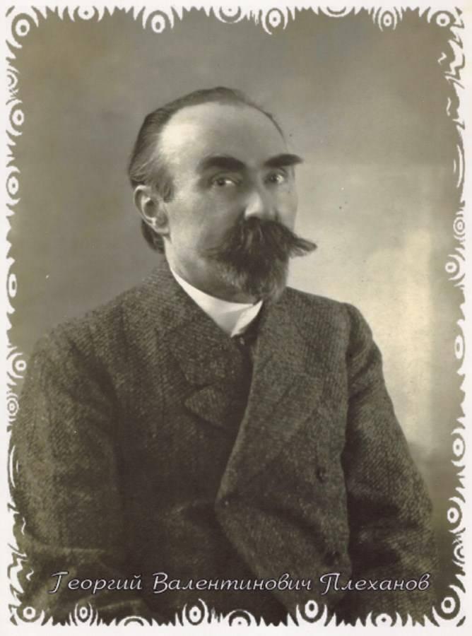 Георгий валентинович плеханов — краткая биография
