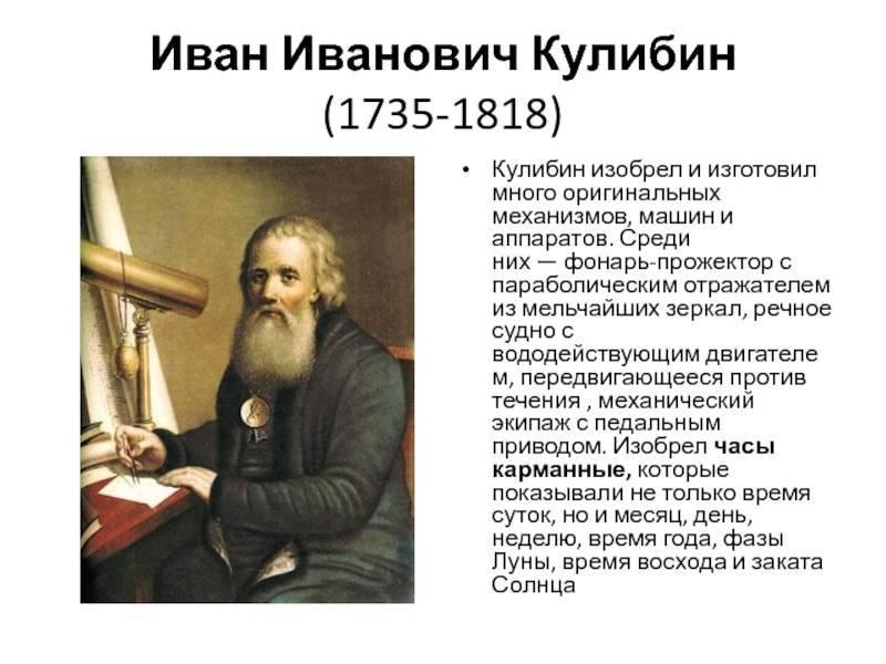 Иван петрович кулибин биография кратко для детей – самое главное изобретение и интересные факты