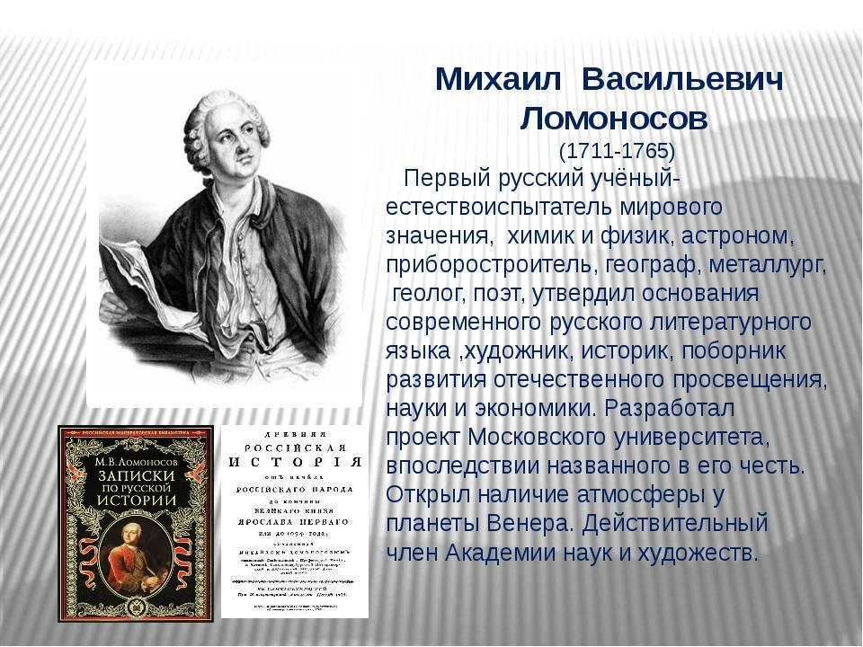 Ломоносов биография кратко для детей – самые главные и интересные факты из жизни михаила васильевича