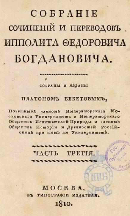 Ипполит фёдорович богданович — биография. факты. личная жизнь