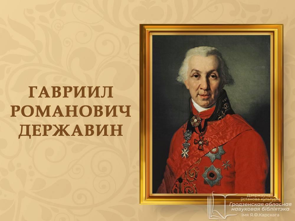 Гавриил романович державин: биография и творчество