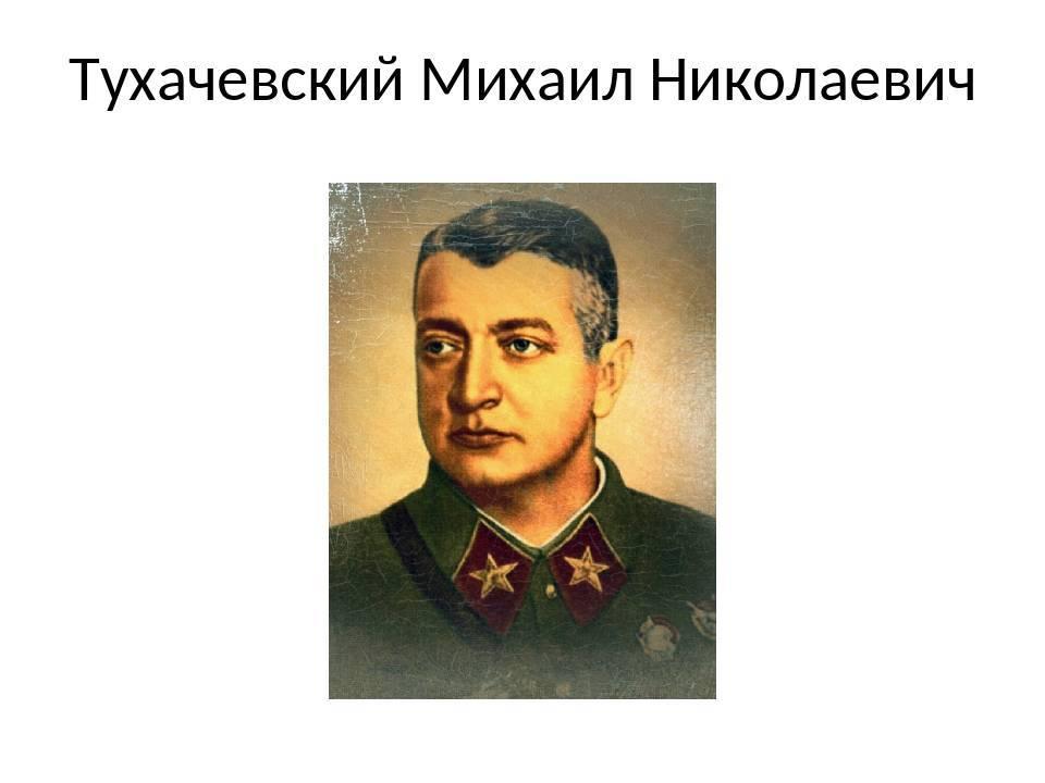 Михаил николаевич тухачевский — циклопедия