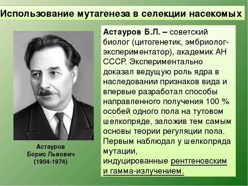 Астауров, борис львович - вики