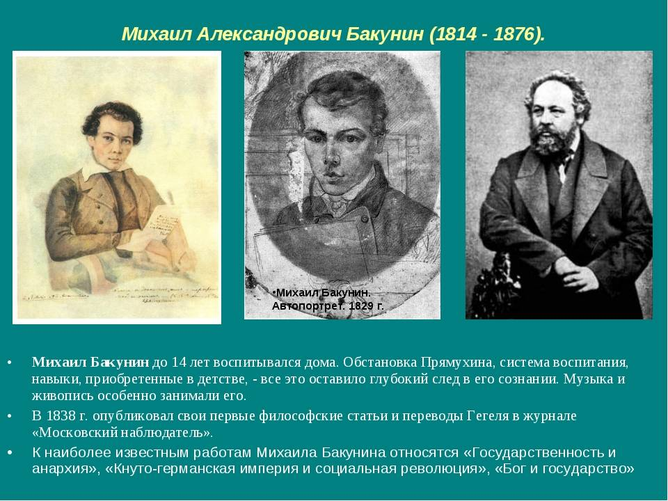 Михаил александрович бакунин — биография. факты. личная жизнь