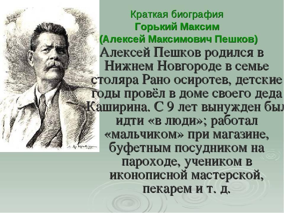 Максим горький - биография, личная жизнь, детство, фото, книги и последние новости - 24сми