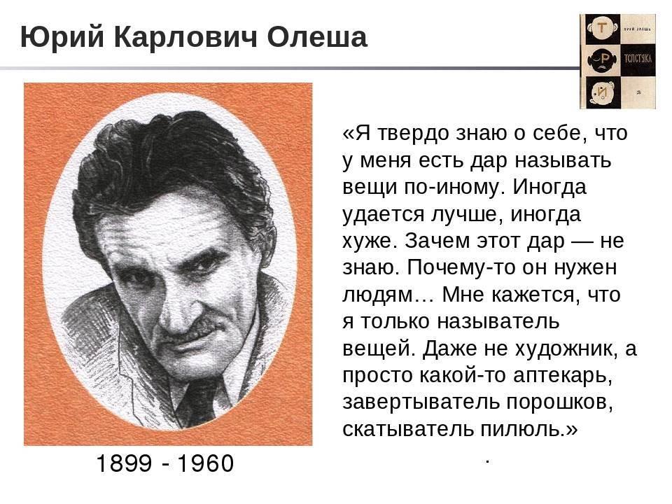 Олеша, юрий карлович — википедия. что такое олеша, юрий карлович