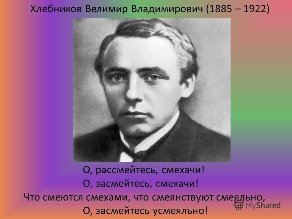 Велимир хлебников: биография основателя русского футуризма