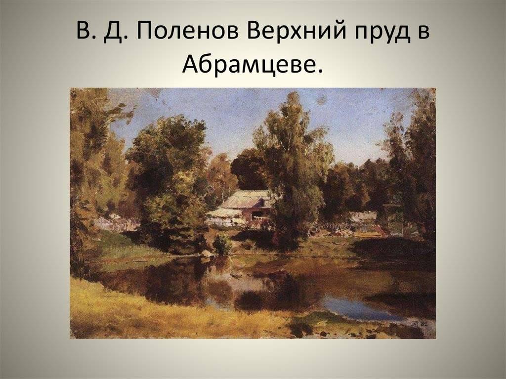 Поленов, василий дмитриевич — википедия